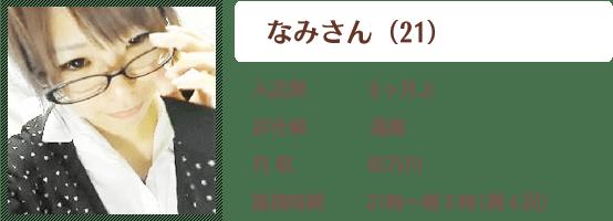 なみさん(21) 入店歴:6ヶ月 お仕事:通勤 月収:85万円 勤務時間:21時~朝5時(週4回)