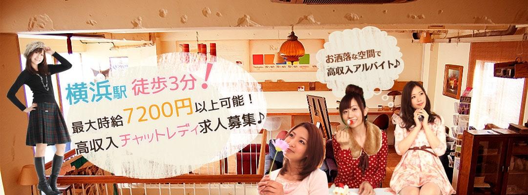 横浜駅徒歩3分 平均月収65万円以上 高収入チャットレディ求人募集