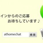 athomechat_line1